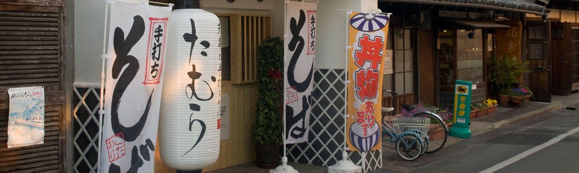 Butik i Japan