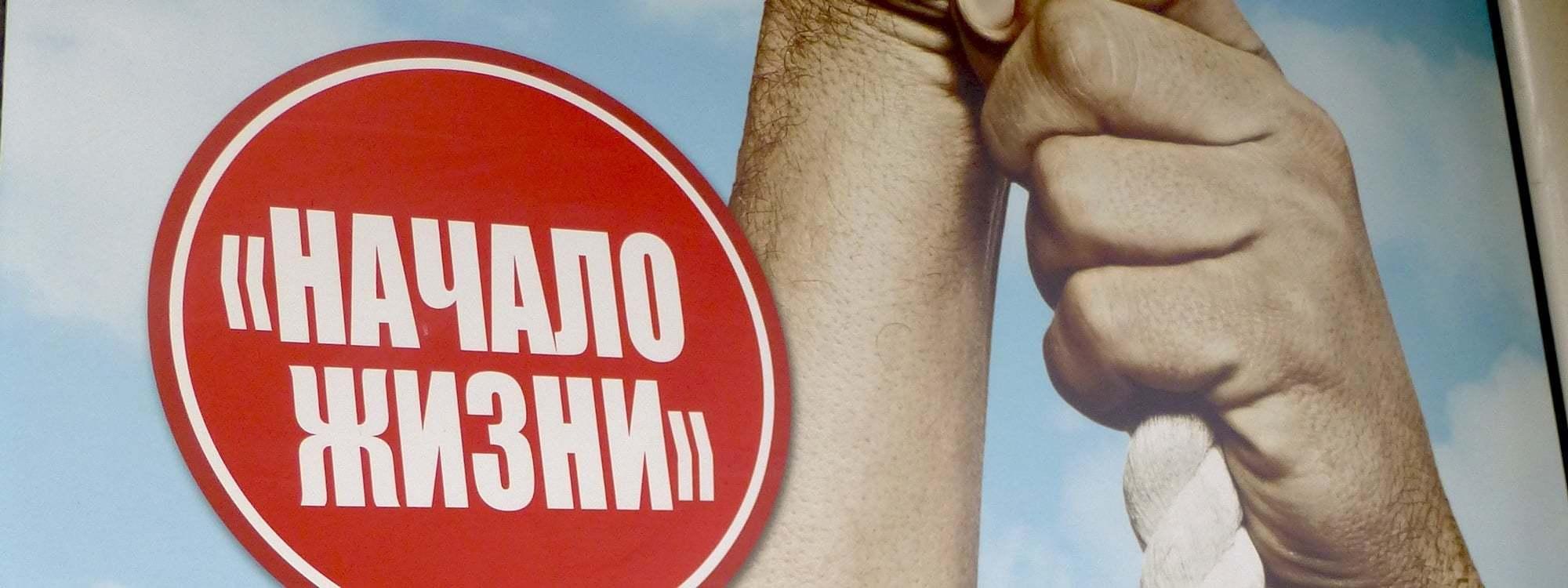 Reklamskylt i Moldavien